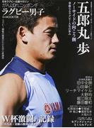 日本ラグビー応援マガジンがんばれニッポン!!ラグビー男子 五郎丸歩・ノーサイドの向こう側 (G−MOOK)