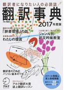 翻訳事典 2017年度版 翻訳者になりたい人の必読誌 (アルク地球人ムック)(アルク地球人ムック)