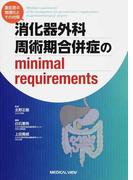 消化器外科周術期合併症のminimal requirements 重症度の階層化とその対策