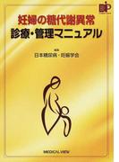 妊婦の糖代謝異常診療・管理マニュアル