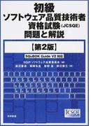 初級ソフトウェア品質技術者資格試験〈JCSQE〉問題と解説 第2版