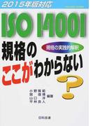 ISO 14001規格のここがわからない 規格の実践的解釈