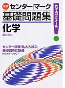 センター|マーク基礎問題集化学 代々木ゼミナール 新版