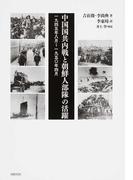 中国国共内戦と朝鮮人部隊の活躍 一九四五年八月〜一九五〇年四月