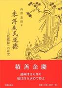 東洋庶民道徳 『陰隲録』の研究 新版