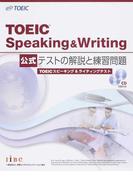 TOEIC Speaking & Writing公式テストの解説と練習問題