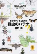 昆虫のハテナ 教えてゲッチョ先生! (ヤマケイ文庫)(ヤマケイ文庫)
