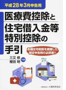 医療費控除と住宅借入金等特別控除の手引 平成28年3月申告用