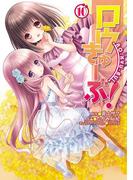 ロウきゅーぶ!(10)(電撃コミックス)