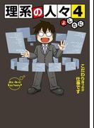 理系の人々4(中経☆コミックス)