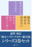 「彼女~フリーライター銀次郎」シリーズ 3巻セット【電子版限定】