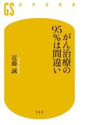 【期間限定価格】がん治療の95%は間違い(幻冬舎新書)