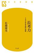 長考力 1000手先を読む技術(幻冬舎新書)