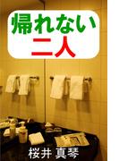 帰れない二人(愛COCO!)