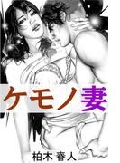 ケモノ妻(愛COCO!)
