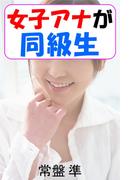 女子アナが同級生(愛COCO!)