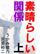 素晴らしい関係 上(愛COCO!)
