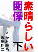 素晴らしい関係 下(愛COCO!)
