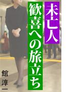 未亡人 歓喜への旅立ち(愛COCO!)