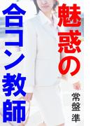 魅惑の合コン教師(愛COCO!)