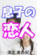 息子の恋人(愛COCO!)