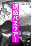 誘惑バスツアー(愛COCO!)