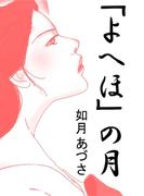 「よへほ」の月(愛COCO!)
