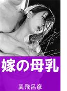 嫁の母乳(愛COCO!)
