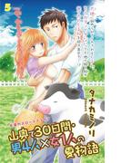 山奥で30日間・男4人×女1人の夏物語 5(恋愛宣言 )