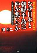 古代史から見た方がよくわかる なぜ日本と朝鮮半島は仲が悪いのか