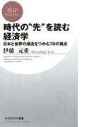 """時代の""""先""""を読む経済学(PHPビジネス新書)"""
