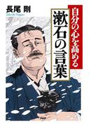 自分の心を高める 漱石の言葉