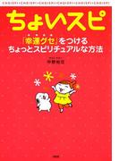 ちょいスピ(大和出版)(大和出版)
