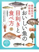 築地魚河岸仲卸直伝 おいしい魚の目利きと食べ方(PHPビジュアル実用BOOKS)