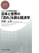 ニュースの本質を見抜く 日本と世界の「流れ」を読む経済学(PHPビジネス新書)