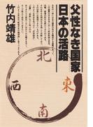 父性なき国家・日本の活路