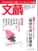 文蔵 2015.12(文蔵)