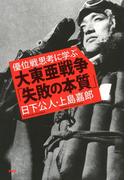 優位戦思考に学ぶ 大東亜戦争「失敗の本質」