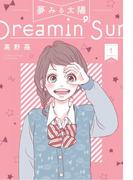 【全1-8セット】夢みる太陽(アクションコミックス)