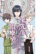 【1-5セット】王先生の治療室(コミックノベル「yomuco」)