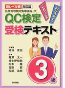 QC検定受検テキスト3級 新レベル表対応版 第2版 (品質管理検定集中講座)