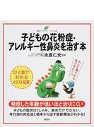 子どもの花粉症・アレルギー性鼻炎を治す本 イラスト版