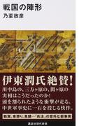 戦国の陣形 (講談社現代新書)(講談社現代新書)