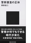 警察捜査の正体 (講談社現代新書)(講談社現代新書)