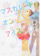 マスカレード・オン・アイス (集英社オレンジ文庫)(集英社オレンジ文庫)
