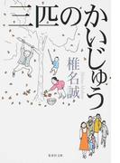 三匹のかいじゅう (集英社文庫)(集英社文庫)