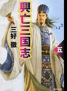 興亡三国志 改訂新版 5 (集英社文庫)(集英社文庫)