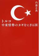 トルコ 中東情勢のカギをにぎる国