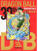 DRAGON BALL超史集 30th Anniversary