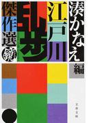 江戸川乱歩傑作選 鏡 (文春文庫)(文春文庫)